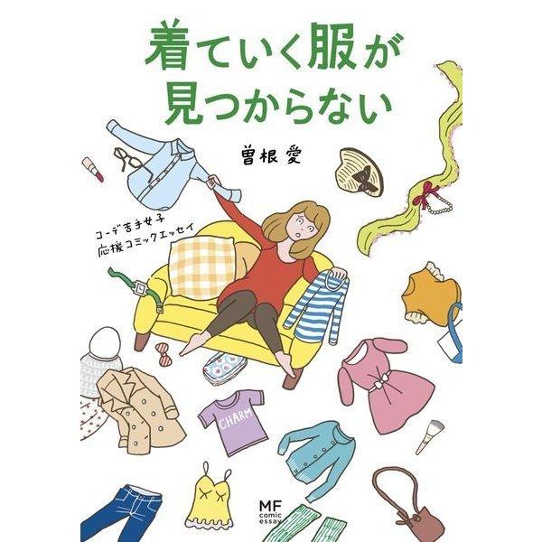着ていく服が見つからない コーデ苦手女子 応援コミックエッセイ(KADOKAWA) [電子書籍]