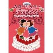 ハニー&ハニー デラックス 女の子どうしのラブ・カップル(KADOKAWA) [電子書籍]