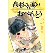 高杉さん家のおべんとう 2(KADOKAWA) [電子書籍]