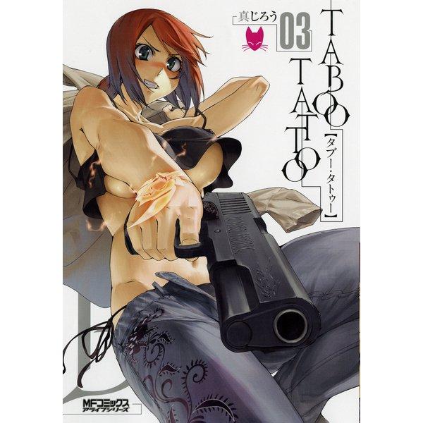 タブー・タトゥー TABOO TATTOO 03(KADOKAWA) [電子書籍]