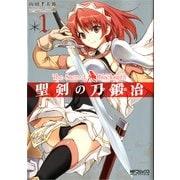 聖剣の刀鍛冶(ブラックスミス) 1(KADOKAWA) [電子書籍]