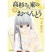 高杉さん家のおべんとう 7(KADOKAWA) [電子書籍]