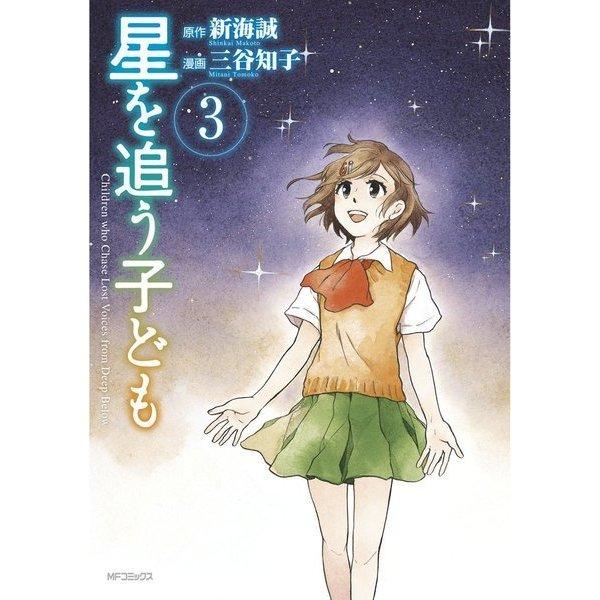 星を追う子ども 3(KADOKAWA) [電子書籍]