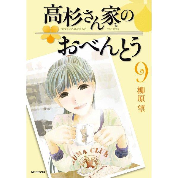 高杉さん家のおべんとう 9(KADOKAWA) [電子書籍]