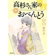 高杉さん家のおべんとう 8(KADOKAWA) [電子書籍]