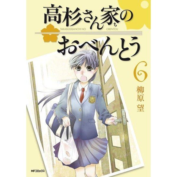高杉さん家のおべんとう 6(KADOKAWA) [電子書籍]