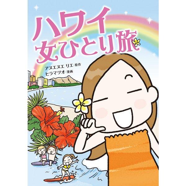 ハワイ 女ひとり旅(KADOKAWA) [電子書籍]