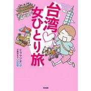 台湾 女ひとり旅(KADOKAWA) [電子書籍]