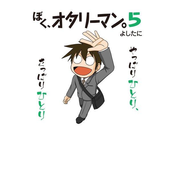ぼく、オタリーマン5(KADOKAWA) [電子書籍]