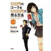 コミック版 100円のコーラを1000円で売る方法(KADOKAWA) [電子書籍]