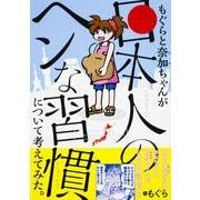 もぐらと奈加ちゃんが「日本人のヘンな習慣」について考えてみた。(KADOKAWA) [電子書籍]