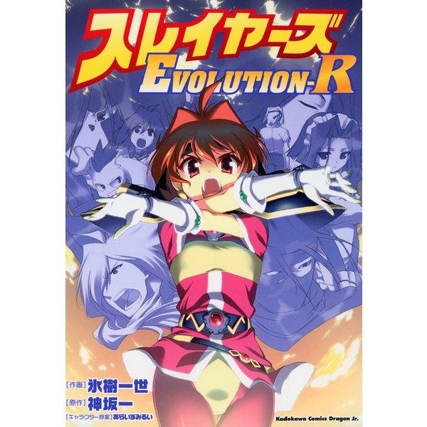 スレイヤーズEVOLUTION-R(KADOKAWA) [電子書籍]