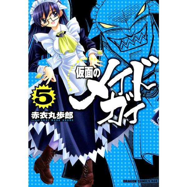 仮面のメイドガイ(5)(KADOKAWA) [電子書籍]