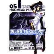 フルメタル・パニック!シグマ(5)(KADOKAWA) [電子書籍]