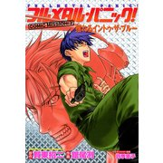 フルメタル・パニック!COMIC MISSION:7 揺れるイントゥ・ザ・ブルー(KADOKAWA) [電子書籍]