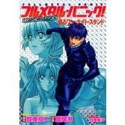 フルメタル・パニック!COMIC MISSION:6 疾るワン・ナイト・スタンド(KADOKAWA) [電子書籍]