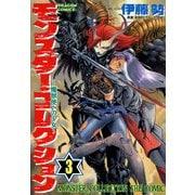 モンスター・コレクション(3) 魔獣使いの少女(KADOKAWA) [電子書籍]