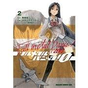 フルメタル・パニック!0―ZERO―(2)(KADOKAWA) [電子書籍]