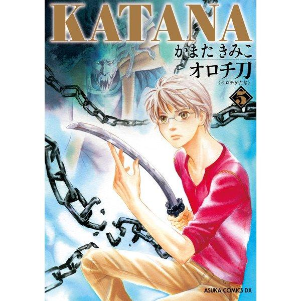 KATANA (5) オロチ刀(KADOKAWA) [電子書籍]
