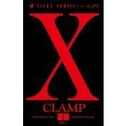 X(1)(KADOKAWA) [電子書籍]