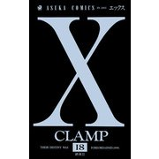 X(18)(KADOKAWA) [電子書籍]
