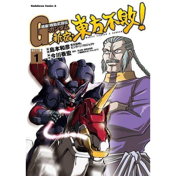 超級!機動武闘伝Gガンダム 新宿・東方不敗!(1)(KADOKAWA) [電子書籍]