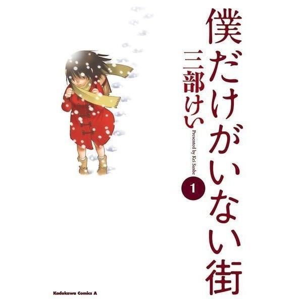 僕だけがいない街(1)(KADOKAWA) [電子書籍]