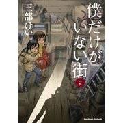 僕だけがいない街(2)(KADOKAWA) [電子書籍]