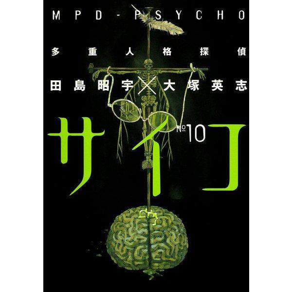多重人格探偵サイコ(10)(KADOKAWA) [電子書籍]