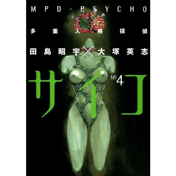 多重人格探偵サイコ(4)(KADOKAWA) [電子書籍]