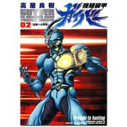 強殖装甲ガイバー(2)(KADOKAWA) [電子書籍]