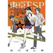 東京ESP(10)(KADOKAWA) [電子書籍]