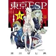 東京ESP(11)(KADOKAWA) [電子書籍]