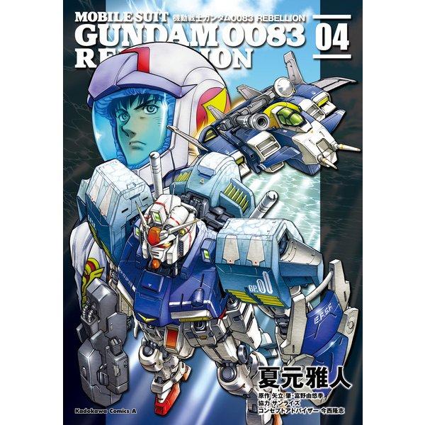 機動戦士ガンダム0083 REBELLION(4)(KADOKAWA) [電子書籍]