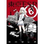 東京ESP(6)(KADOKAWA) [電子書籍]
