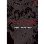 クロユリ団地 ‐Comic‐(KADOKAWA) [電子書籍]