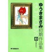 ゆうきまさみ初期作品集 early days(2)(KADOKAWA) [電子書籍]