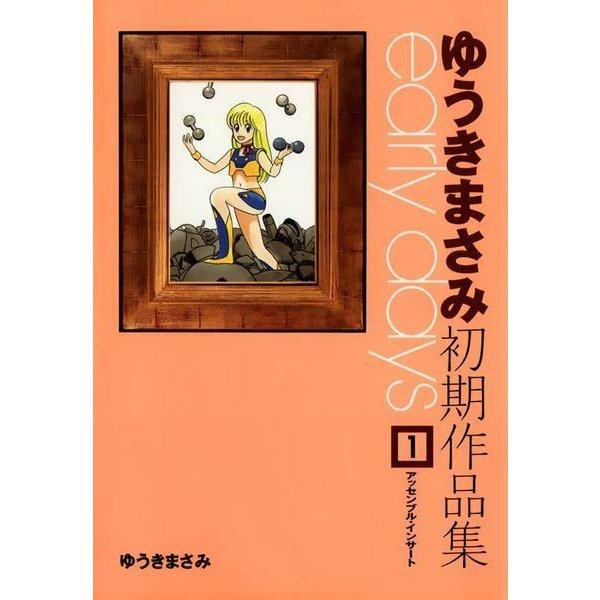 ゆうきまさみ初期作品集 early days(1)(KADOKAWA) [電子書籍]