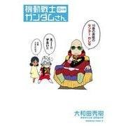 機動戦士ガンダムさん (10)の巻(KADOKAWA) [電子書籍]
