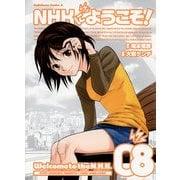 NHKにようこそ!(8)(KADOKAWA) [電子書籍]