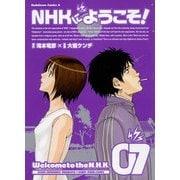 NHKにようこそ!(7)(KADOKAWA) [電子書籍]
