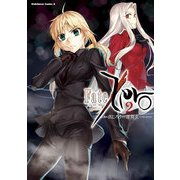 Fate/Zero(2)(KADOKAWA) [電子書籍]
