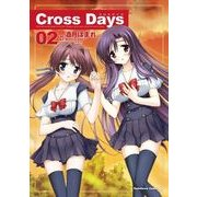 Cross Days(2)(KADOKAWA) [電子書籍]