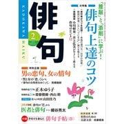 俳句 27年2月号(KADOKAWA) [電子書籍]