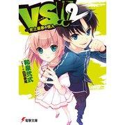 VS!! 2 史上最悪の怪人―(KADOKAWA) [電子書籍]