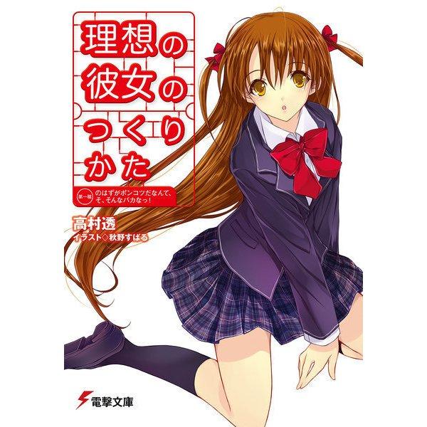 理想の彼女のつくりかた 第一稿 のはずがポンコツだなんて、そ、そんなバカなっ!(KADOKAWA) [電子書籍]