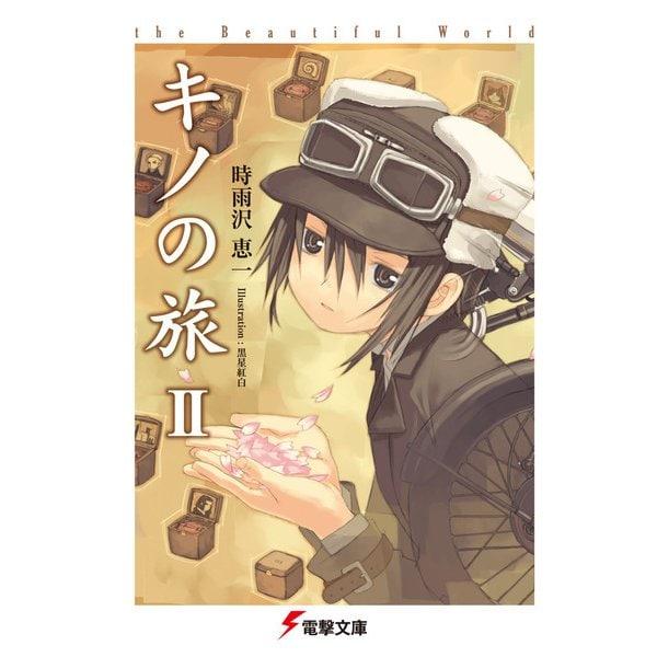 キノの旅II the Beautiful World(KADOKAWA /アスキー・メディアワークス) [電子書籍]