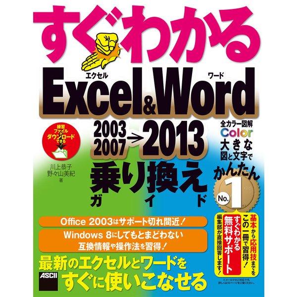 すぐわかる Excel&Word 2003/2007→2013乗り換えガイド(角川アスキー総合研究所) [電子書籍]