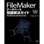 FileMaker データベース問題解決ガイド Pro/Advanced/Server/Go(角川アスキー総合研究所) [電子書籍]