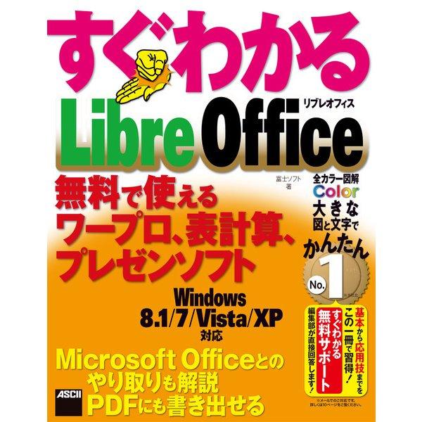 すぐわかる LibreOffice 無料で使えるワープロ、表計算、プレゼンソフト(角川アスキー総合研究所) [電子書籍]
